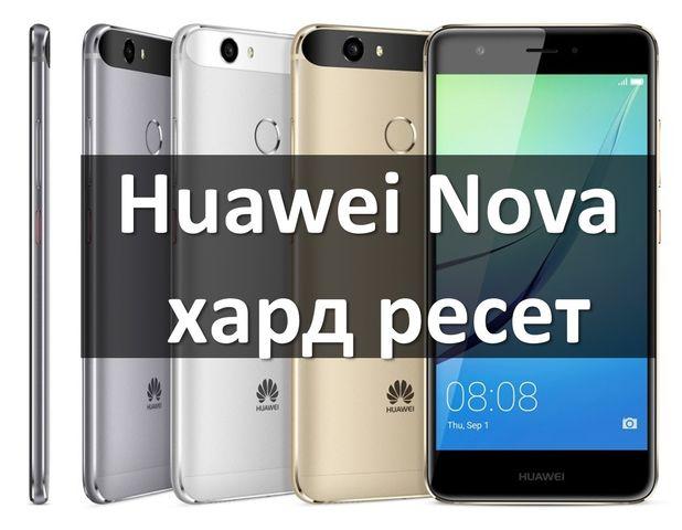 Huawei Nova хард ресет: сброс к заводским настройкам