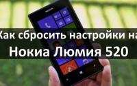 Как сбросить настройки на Нокиа Люмия 520 (Nokia Lumia 520)