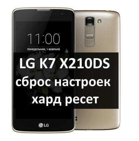 LG K7 X210DS сброс настроек и хард ресет