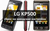 LG KP500 сброс на заводские настройки