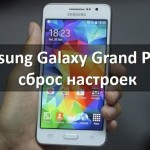 Samsung Galaxy Grand Prime сброс настроек