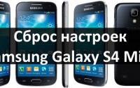 Сброс настроек Samsung Galaxy S4 Mini