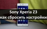 Sony Xperia Z3 как сбросить настройки