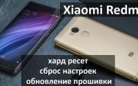 Xiaomi Redmi 4 хард ресет: сброс настроек, обновление прошивки