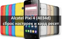 Alcatel Pixi 4 4034d сброс настроек и хард ресет
