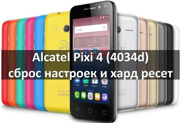 Как сделать сброс настроек на alcatel pixi 4 551