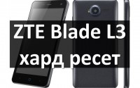 ZTE Blade L3 хард ресет: сбросить к заводским настройкам