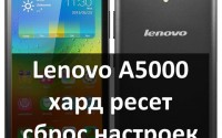 Lenovo A5000 хард ресет: сброс к заводским настройкам