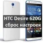HTC Desire 620G сброс настроек: как сделать хард ресет