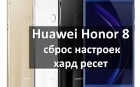 Huawei Honor 8 сброс настроек и хард ресет