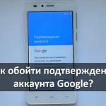 Как обойти подтверждение аккаунта Google после хард ресет