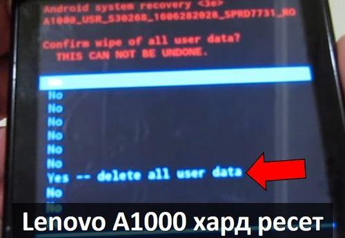 Lenovo A1000 хард ресет: сброс к заводским настройкам