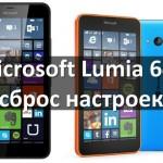 Microsoft Lumia 640 сброс настроек с помощью кнопок