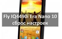 Fly IQ4490i Era Nano 10 сброс настроек