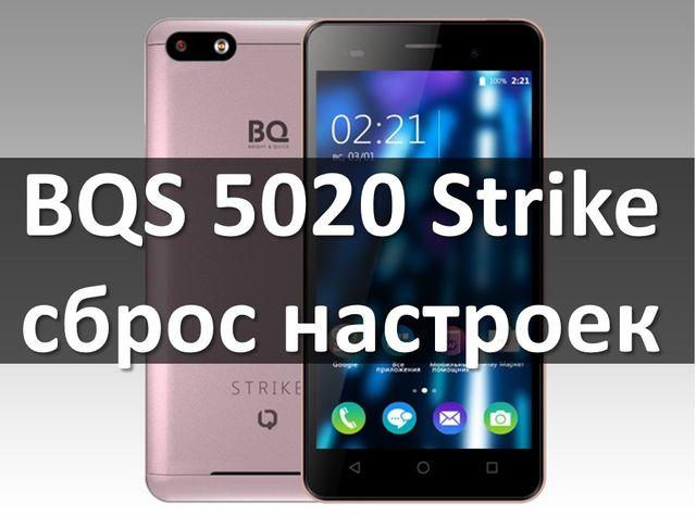 BQS 5020 Strike сброс настроек: легкий способ сделать хард ресет