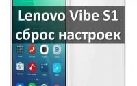 Lenovo Vibe S1 сброс настроек: возвращаем заводские настройки