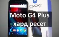 Motorola Moto G4 Plus хард ресет: пошаговая инструкция
