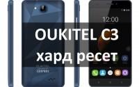 OUKITEL C3 хард ресет: сброс настроек на китайском смартфоне