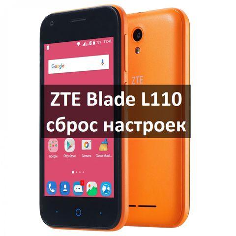 Как сделать скриншот на zte blade l110