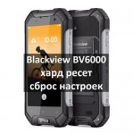 Blackview BV6000 хард ресет и сброс настроек