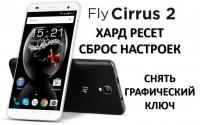 Fly FS504 Cirrus 2 хард ресет и снять графический ключ без потери данных