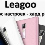 Как сбросить Leagoo до заводских настроек?