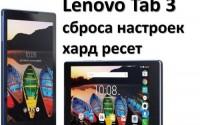 Lenovo Tab 3: инструкция сброса настроек и хард ресет