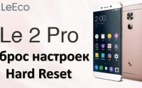 LeEco Le 2 Pro сброс настроек: как сделать хард ресет