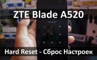 ZTE Blade A520 hard reset: сбросить к заводским настройкам
