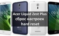 Acer Liquid Zest Plus сброс настроек и hard reset