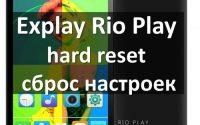 Explay Rio Play hard reset и сброс настроек (пошаговая инструкция)