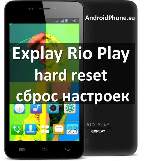 Как сделать хард ресет на explay rio