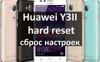 Huawei Y3II hard reset: инструкция как сделать сброс настроек