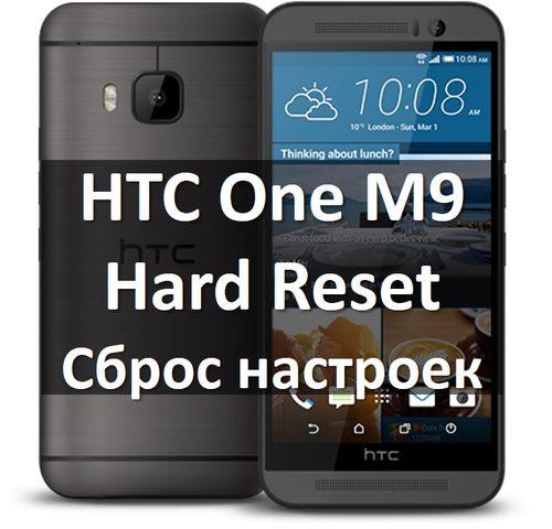 Скриншот htc как сделать на телефоне