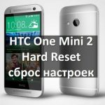 HTC One Mini 2 hard reset: инструкция по сбросу настроек