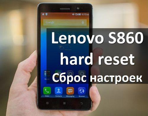 Lenovo S860 hard reset: 2 способа сбросить настройки