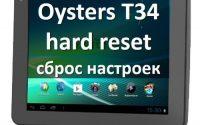 Oysters T34 hard reset: 3 способа сбросить настройки