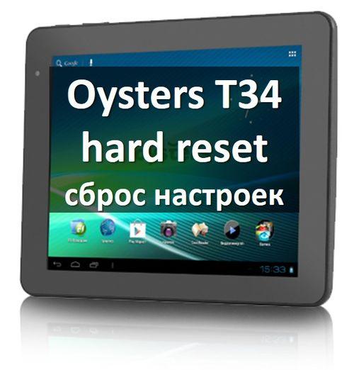 Как сделать сброс настроек на планшете oysters
