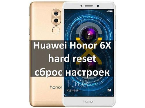 Huawei Honor 6X hard reset: 5 шагов для сброса настроек