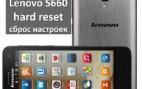 Lenovo S660 hard reset: инструкция по сбросу настроек