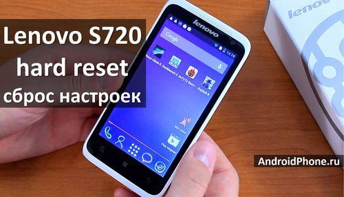 Lenovo S720 hard reset: сброс настроек через сервисное меню