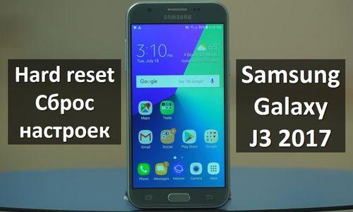 Samsung Galaxy J3 2017 hard reset и сброс настроек - пошаговая инструкция