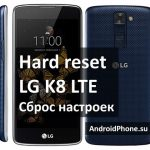 Hard reset LG K8 LTE: инструкция по сбросу настроек