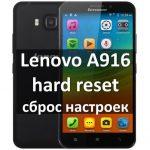 Lenovo A916 hard reset: пошаговая инструкция и видео