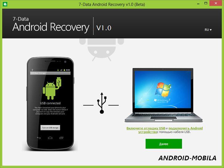 Восстановление данных и файлов на Android после Hard reset
