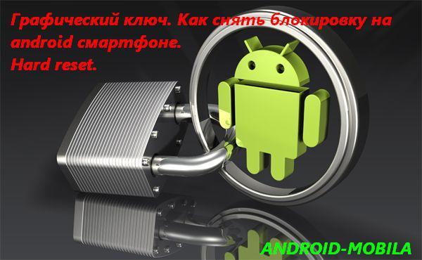 Графический ключ. Как снять блокировку на android смартфоне. Hard reset.