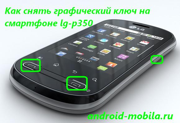 Как снять графический ключ на смартфоне lg-p350