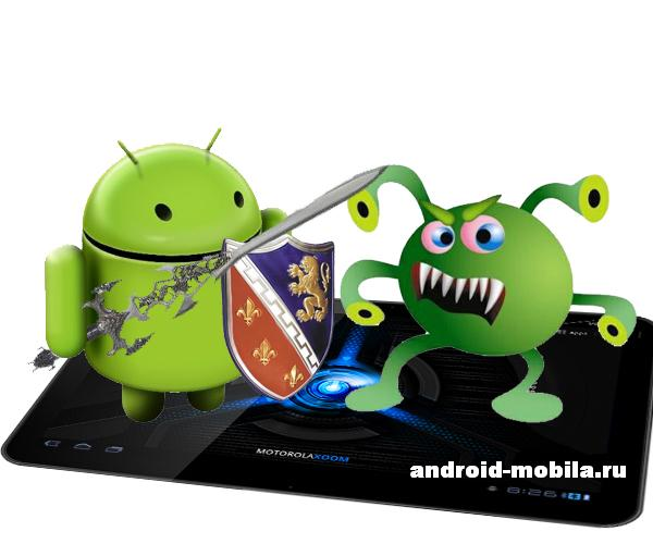 Нужна ли антивирусная программа для ОС Android.