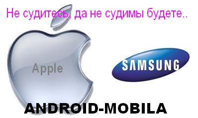 Apple снова подает в суд на компанию Samsung.