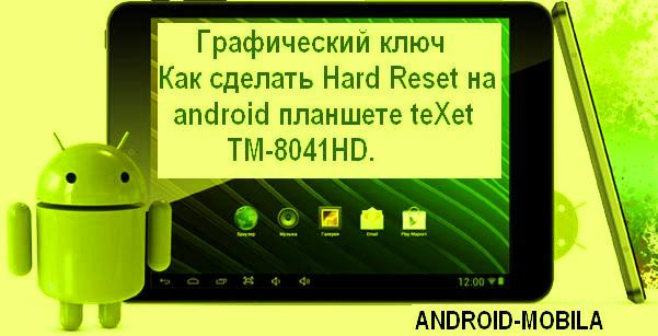 Как снять графический ключ на android планшете teXet TM-8041HD. Hard Reset.